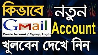 How to Create a Gmail Account in Bangla Tutorial | Gmail id খোলার নিয়ম | Gmail ID কিভাবে খুলতে হয়