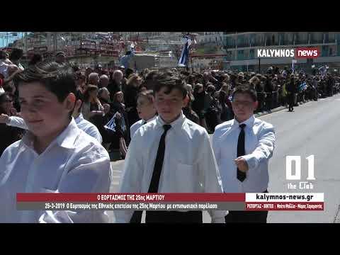 25-3-2019 Ο Εορτασμός της Εθνικής επετείου της 25ης Μαρτίου με εντυπωσιακή παρέλαση