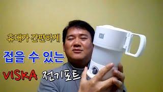 휴대용전기포트(접이식전기포트)를 구입했어요~