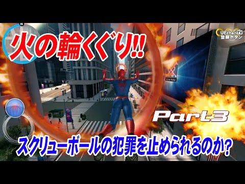 【iphone】アメイジング・スパイダーマン2 攻略.Part3;イベント 火の輪くぐり!! & スクリューボールの犯罪を止められるのか?