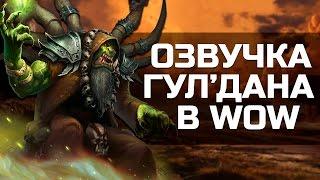Божественная озвучка Гул'Дан | World of Warcraft
