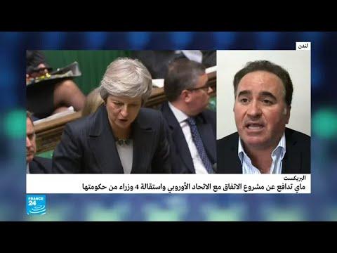 تيريزا ماي تدافع عن مشروع بريكسيت أمام مجلس العموم البريطاني