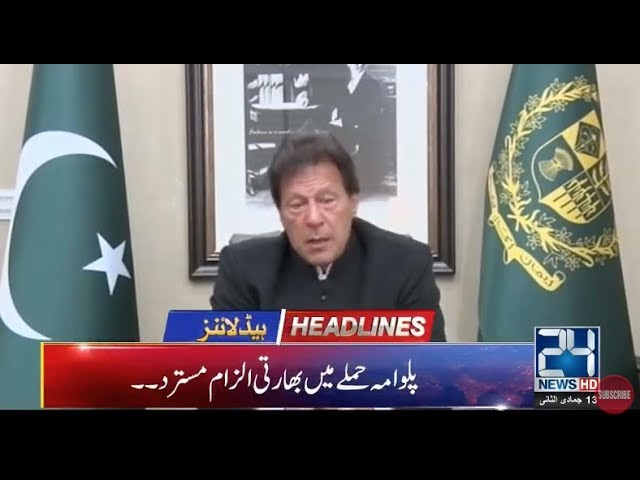 News Headlines | 2:00pm | 18 Feb 2019 | 24 News HD