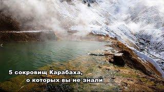 5 сокровищ Карабаха, о которых ВЫ не знали!