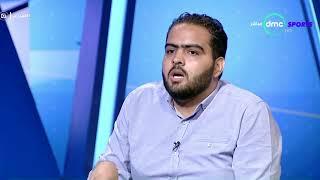 """المدرج - أمجد الغنيمي : اختيار النادي الأهلي لـ المدرب """"كارتيرون"""" اختيار موفق جدا"""