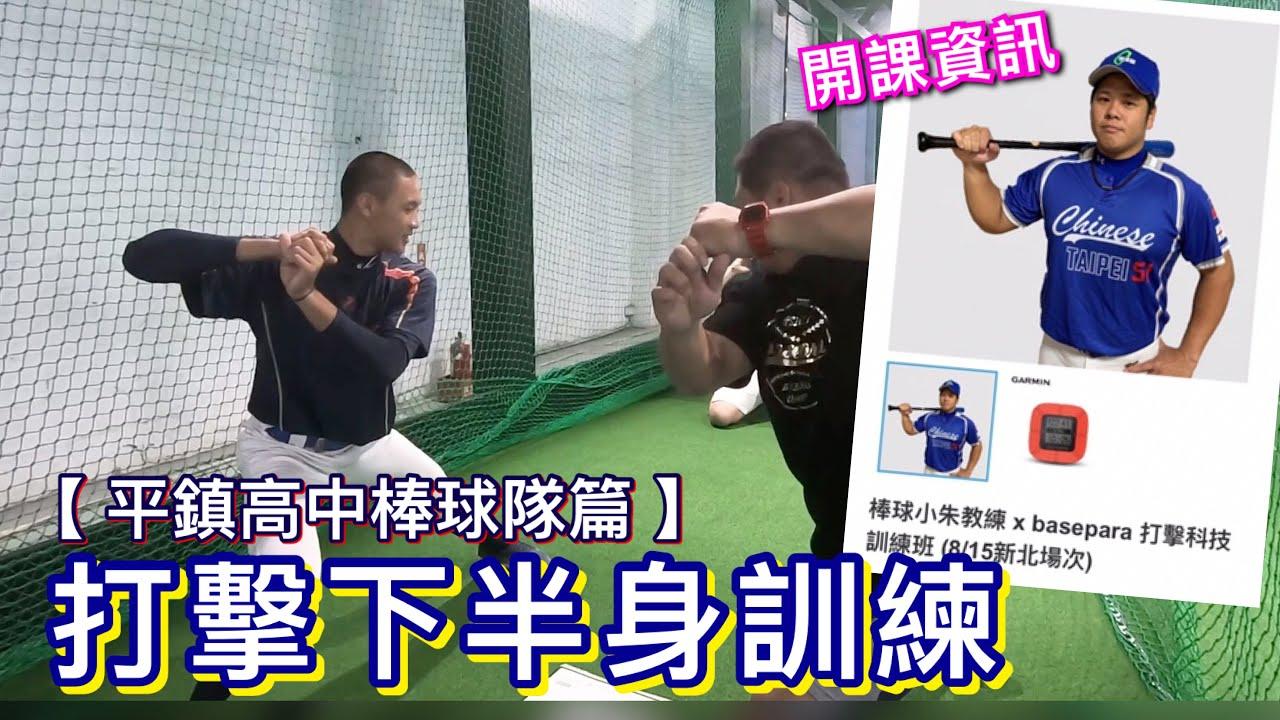【棒球廢人小朱】平鎮高中也來學!你還等什麼?打擊下半身訓練!打擊課程資訊!