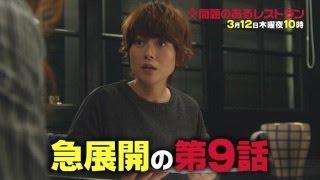 ドラマの舞台は東京、裏原宿。表参道から少し入った裏通り、ポンコツ女...
