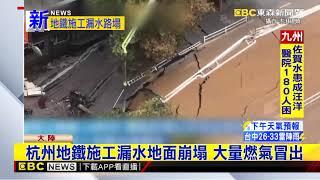 最新》杭州地鐵施工漏水地面崩塌 大量燃氣冒出