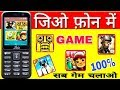 jio phone se online game kaise khele | how to play online game in jio phone |  temple run game
