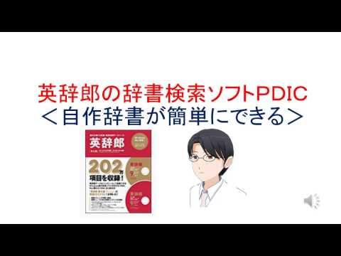 PDIC自作辞書の作り方