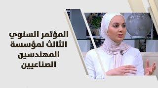 أحمد العدوان وشهد البس - المؤتمر السنوي الثالث لمؤسسة المهندسين الصناعيين