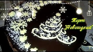 "Торт ""Новогодний"" Домашний шоколадный торт!"