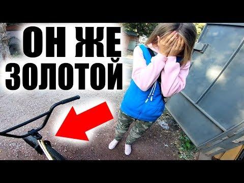 ДЕВУШКЕ Простого Парня Подсунули ДРУГОЙ БМХ но Она...