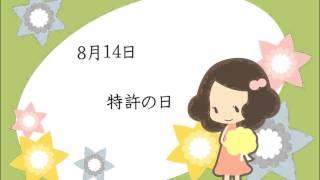 今日という日:8月14日『特許の日』