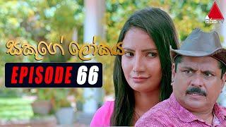 Sakuge Lokaya (සකූගේ ලෝකය) | Episode 66 | 02nd August 2021 | Sirasa TV Thumbnail