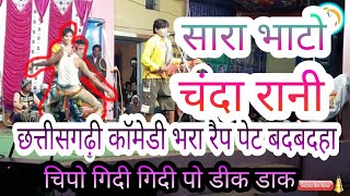 Cg Comedy Sara Bhato or Chanda Rani Durg Bhilayi