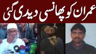 مجرم عمران کا آخری وقت zainab