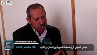 رغم تأكيد شكري: فصائل فلسطينية تنفي تلقّيها دعوات من القاهرة للمصالحة.. فهل تعرقل