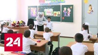 Новая школа в Каспийске впервые приняла учеников - Россия 24
