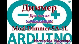 Ардуино и диммер Mod-Dimmer-5A-1L