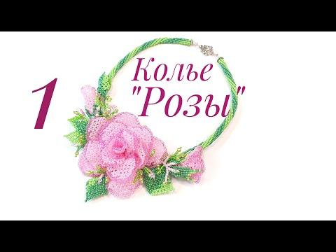 Розы колье из бисера