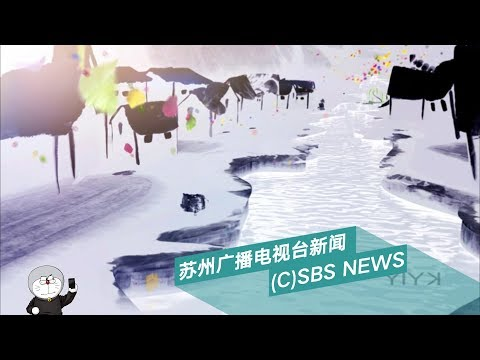 (C)SBS NEWS OPED Compilation 2017 (Suzhou, Jiangsu, China) [ver. 20171215]