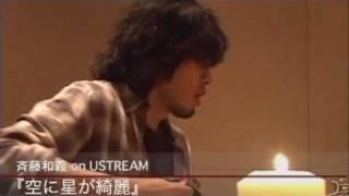斉藤和義 on Ustream 2011年4月8日(金) 『空に星が綺麗』より ずっと好...
