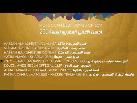 Moroccan best songs of 2014 | أفضل الأغاني المغربية عام 2014