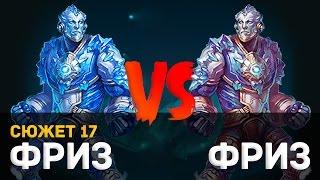 Prime World [36x36] [Фриз в силу vs Фриз в разум]