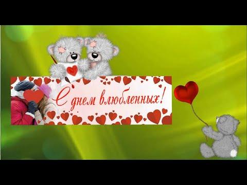 Красивая видео открытка поздравление с днем влюбленных День святого Валентина