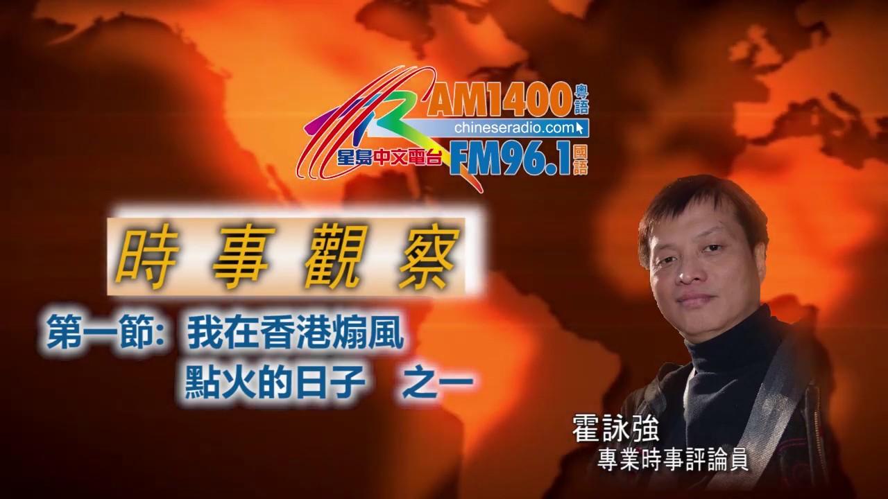 04102019時事觀察 第1節:霍詠強 我在香港煽風點火的日子 之一 - YouTube