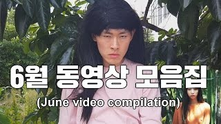 June video compilation [COVER DANCE Compilation]