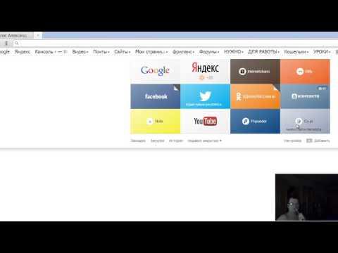 Яндекс браузер!  Как создать панель закладок.
