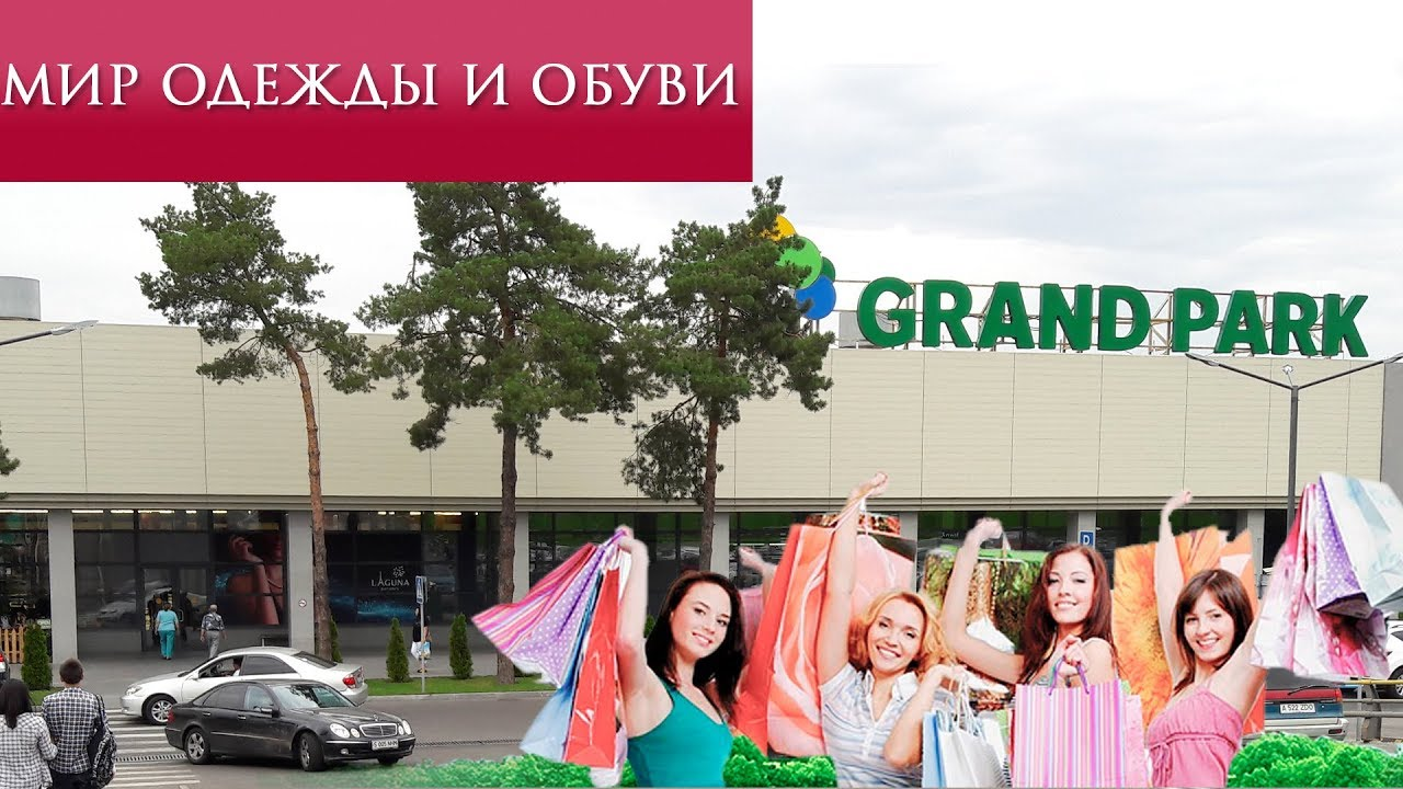Мир одежды и обуви Алматы ГРАНД ПАРК GRAND PARK