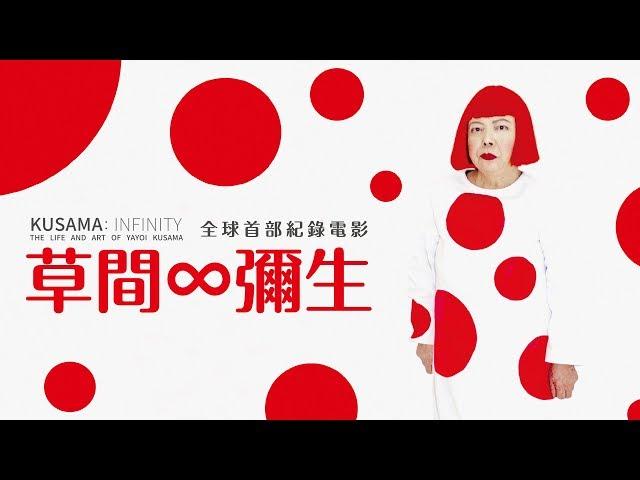 11 9《草間彌生》國際中文版30秒預告