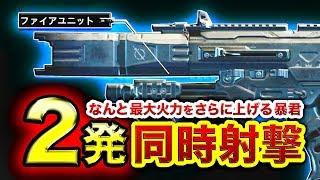 【COD:BO4】瞬間威力高すぎ!なんと2発同時射撃の武器が現る!【ブラックオ…