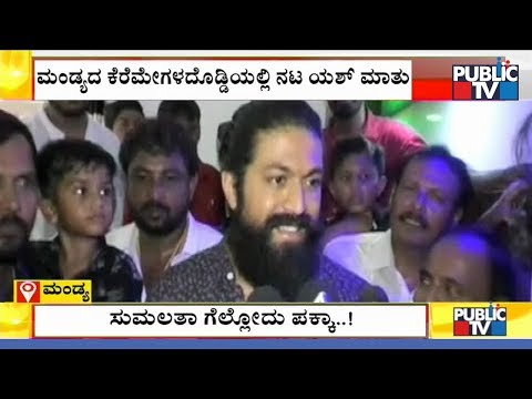 Rocking Star Yash Says He Will Not Act In 'Jodettu' Movie