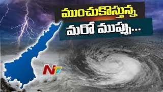 High Alert In AP, Heavy Rains May Lash in Coastal Districts | NTV