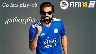 FIFA 18 - Go Lets Play-ის კარიერა / გზა დიდი ფეხბურთისკენ (ნაწილი 19)