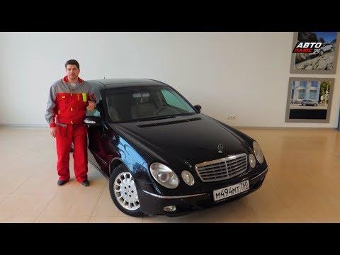 Mercedes-Benz E-klasse W211. Стоит ли брать? | Подержанные автомобили