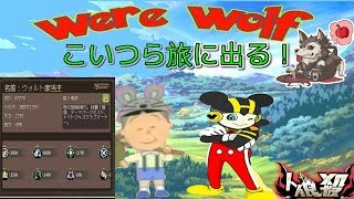 Download Video ネズミの旅日記part3(人狼殺) MP3 3GP MP4