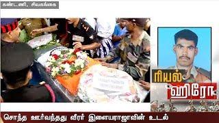 ராணுவ வீரர் இளையராஜா உடலுக்கு வீரவணக்கம்    Village Floral tribute to Army Jawan Ilayaraja