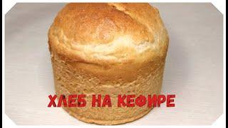 Дрожжевой хлеб на кефире из пшеничной муки