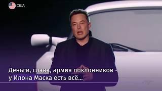 Илон Маск потерял за сутки $800 млн