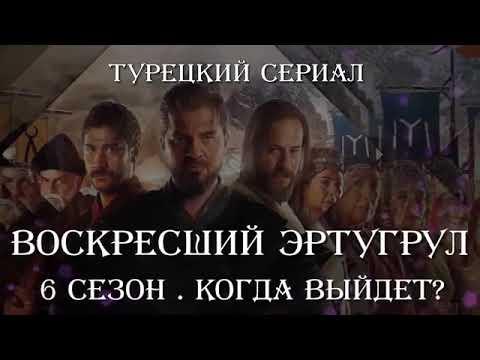 Возрождение Эртугрул 6 сезон Осман Гази