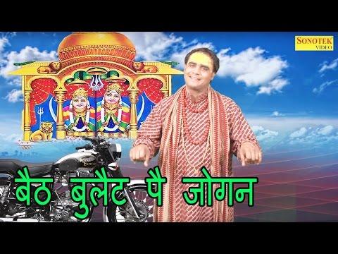 बैठ बुलैट पै जोगन | Baith Buleth Pe Jogan | Ramdhan Gujjar | Kela Devi New Bhajan 2017