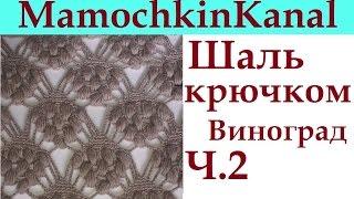 Шаль крючком Виноград Ч.2 Грозди винограда Crochet shawl grapes