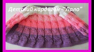 """Детский кардиган"""" Лало"""" крючком, crochet cardigan for baby ,( бэби № 57)"""