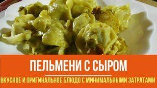 Пельмени с сыром в мультиварке