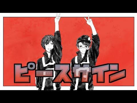 ピースサイン/米津玄師(cover)-みーちゃん-【僕のヒーローアカデミア2期OP】